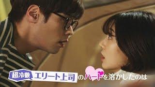 チェ・ダニエル主演「ジャグラス~氷のボスに恋の魔法を~」DVD2018.11.2リース予告編
