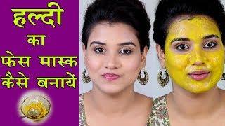 Turmeric Face Mask (Hindi)