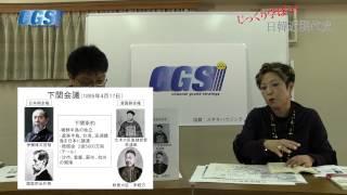第23話 下関会議と三国干渉【CGS 宮脇淳子】
