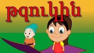 թզուկին | մանկական երգեր | Армянские детские песни | Mankakan erger