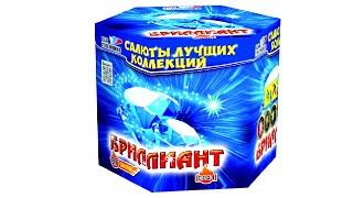 """Салют """"БРИЛЛИАНТ"""" С044 (1х37) от компании Интернет-магазин SalutMARI - видео"""