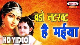 Bado Natkhat Hai Maiya   Lattest Krishna Bhajan 2018   Arpita