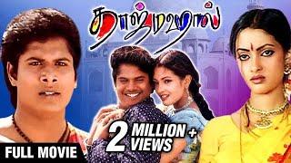 Taj Mahal - Bharathiraja Movie - A.R.Rahman Hits - Manoj, Riya Sen