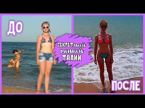 Похудеть на 16 кг за 4 месяца