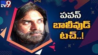 Pawan Kalyan   Mahesh Babu   Allu Arjun   Ram Pothineni    Tollywood Entertainment - TV9