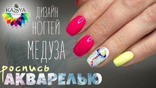 Дизайн ногтей Медуза Роспись Акварелью