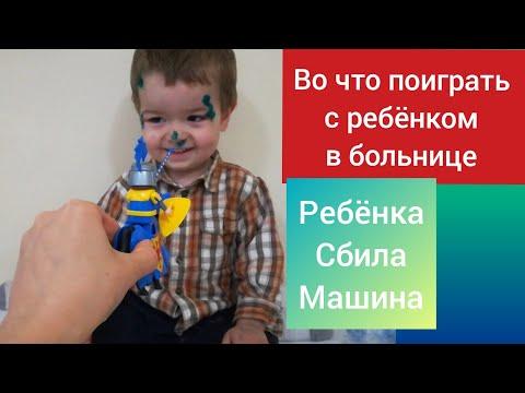 Игровой набор  Распаковка Рыцарь на лошади Видео для детей Во что поиграть с ребёнком в больнице