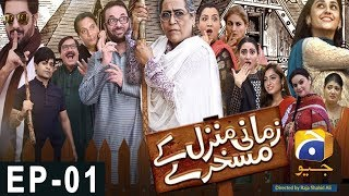 Zamani Manzil Kay Maskharay  Episode 1 | Har Pal Geo