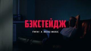ГИГА1 х beeez music – Бэкстейдж