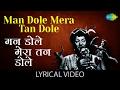 Mann Dole Mera Tan Dole with lyrics | मन डोले मेरा तन डोले गाने के बोल | Nagin | Vyjantimala