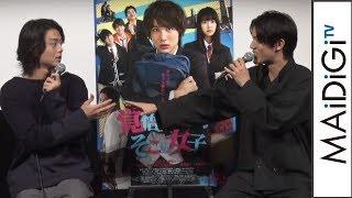 伊藤健太郎がすねる?中川大志の「人狼ゲーム」エピソードに「言っちゃいけないやつ」映画「覚悟はいいかそこの女子。」学生限定試写会2