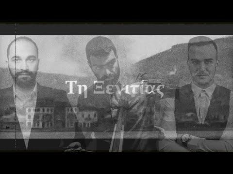 «Τη Ξενιτίας» από τους Μιχαηλίδη, Ναβροζίδη και Τσανασίδη