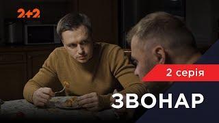 Звонар 2 серія. Бійцівський клуб