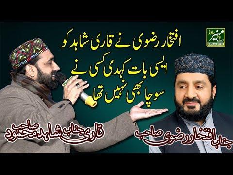 New Naat 2018 - Qari Shahid Mahmood Best Naats 2018