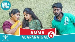 Amma Alaparaigal 6 - #Nakkalites