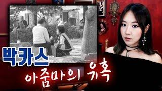 [토미] 박카스 아줌마의 유혹, 탐욕이 부른 참사.. | 토요미스테리 L 디바제시카