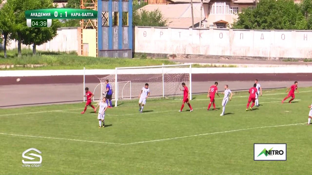 """Топ Лига 2018 5 тур """"Академия"""" - """"Кара Балта"""" 3:4"""