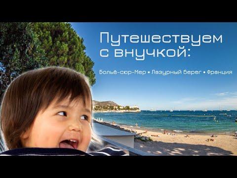 Путешествие с детьми и внуками: полезные советы