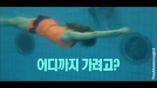 UEE 유이 After School 애프터스쿨 Amazing Swimming Skills