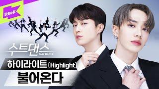 ✨수트댄스의 📷 하이라이트가 불어온다💨 | 윤두준 양요섭 이기광 손동운 | 퍼포먼스 | Suit Dance | Highlight | NOT THE END | 4K