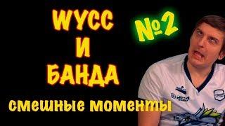 Wycc и банда Смешные моменты / Банда в деле / Лучшее с бандой #2