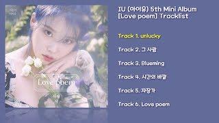 [전곡 듣기/Full Album] IU(아이유) 5th Mini Album [Love poem]
