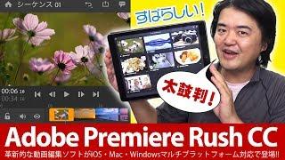すごい新アプリ来た!Adobe Premiere Rush CC モバイルもPCも対応の動画編集アプリ登場!これはVLOGが捗る ビデオ版Lightroom CC的なヤツ 提供アドビ