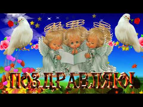 Поздравление с Днем ангела Вера Надежда Любовь