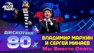 Владимир Маркин и Сергей Минаев - Мы Вместе Опять (Дискотека 80-х 2015)