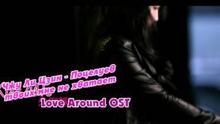 rus sub 朱俐靜   Kiss Me Love Around OST