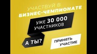 Бизнес чемпионат воронки продаж от 300 000 руб в месяц