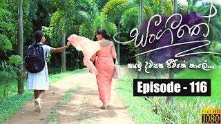 Sangeethe   Episode 116 22nd July 2019