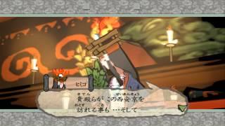 PS3『大神 絶景版(HDリマスター)』ヒミコとの対面