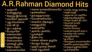 A.R. Rahman Diamond Hits | Tamil | ஏ. ஆர். ரகுமான் Hits