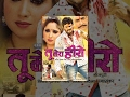 Download Video Tu Mera Hero || तु मेरा हीरो || Khesari Lal Yadav || Bhojpuri Lattest Hottest Full  Movies