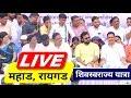 LIVE शिवस्वराज्य यात्रा महाड रायगड Shiv Swarajya Yatra Mahad Raigad