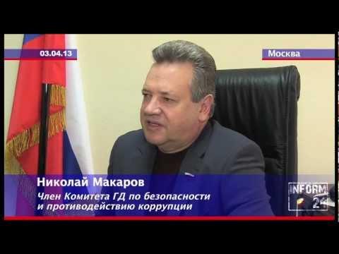 """Николай Макаров о внесении изменений в закон """"О прокуратуре"""""""