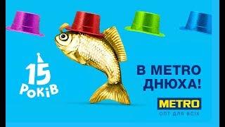 В METRO днюха, знижки  на сібас та дорадо з 10 по 16.09