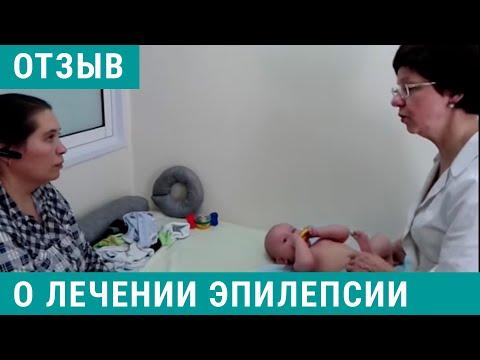 Причины эпилепсии у детей, лечение. Эписиндром. Отзыв мамы - детский невролог в Екатеринбурге