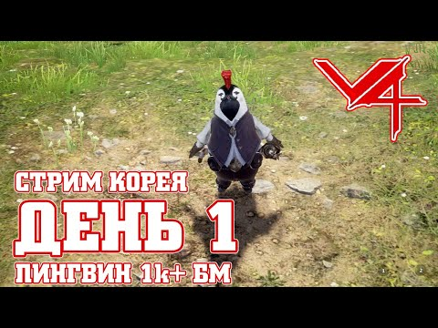 v4 V4 КОРЕЯ 1 ДЕНЬ / ОБЗОР ЧТО НАС ЖДЕТ / ПИНГВИН 1К + БМ  / V4 MAZDA PLAY