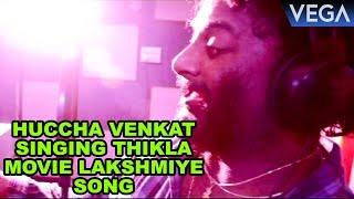 Thikla Huccha Venkat Trailer