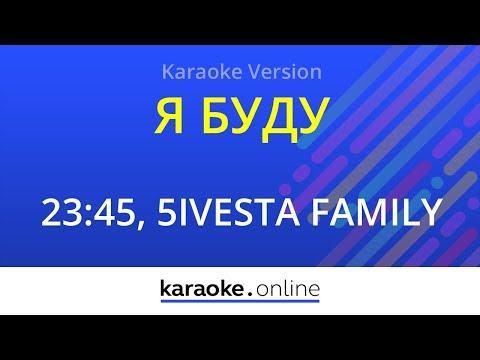 Я буду - 23:45 & 5ivesta family (Karaoke version)