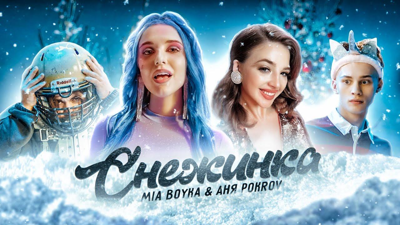 Mia Boyka & Аня Pokrov — Снежинка