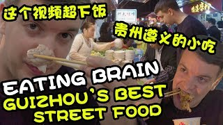 preview picture of video 'Eating Brain! Guizhou's Best Street Food'