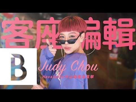 【Bella ju一下】Judy Chou帶你一起用Havaianas瘋世足