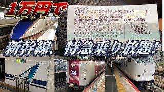 特急、新幹線乗り鉄JR西日本30周年記念乗り放題きっぷを使ってきた!