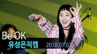 [직캠] 180707 유성은 - Be OK @장생포 뮤직페스티벌