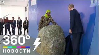 Путин и Халима Якоб заложили первый камень российского культурного центра в Сингапуре