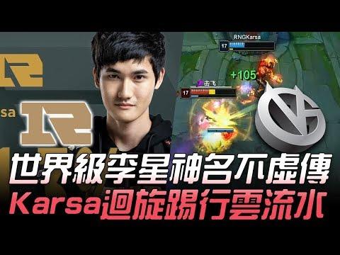 RNG vs VG 世界級李星神名不虛傳 Karsa神秀迴旋踢行雲流水!Game 1