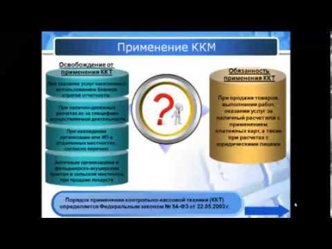 Как зарегистрировать ККМ правильно